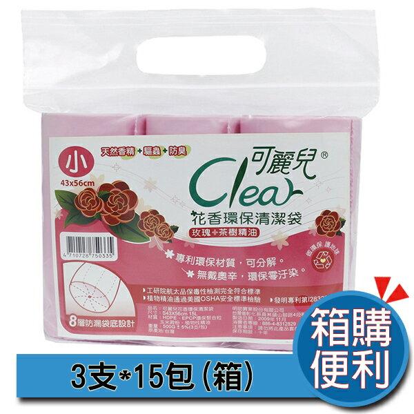 Clear可麗兒花香環保清潔袋-玫瑰(小/15L)15包(箱)〔網購家〕