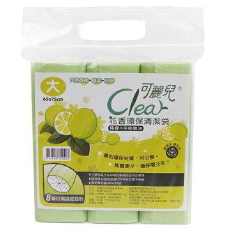 Clear可麗兒花香環保清潔袋-檸檬(大/45L) 3支/包〔網購家〕