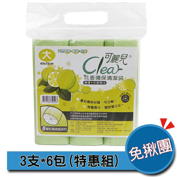 Clear可麗兒花香環保清潔袋-檸檬(大/45L)6包入〔網購家〕