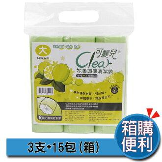 Clear可麗兒花香環保清潔袋-檸檬(大/45L)15包(箱)〔網購家〕