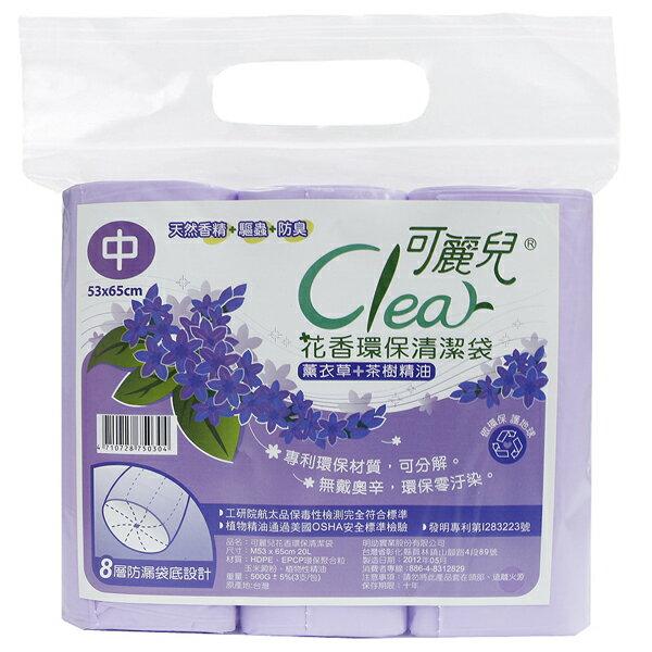 Clear可麗兒花香環保清潔袋-薰衣草(中/20L) 3支/包〔網購家〕