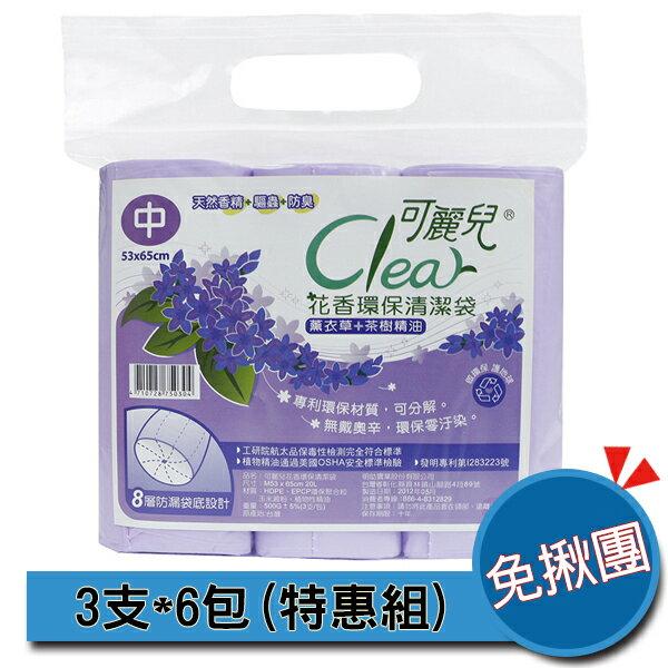 Clear可麗兒花香環保清潔袋-薰衣草(中/20L)6包入〔網購家〕