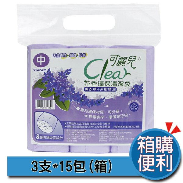 Clear可麗兒花香環保清潔袋-薰衣草(中/20L)15包(箱)〔網購家〕