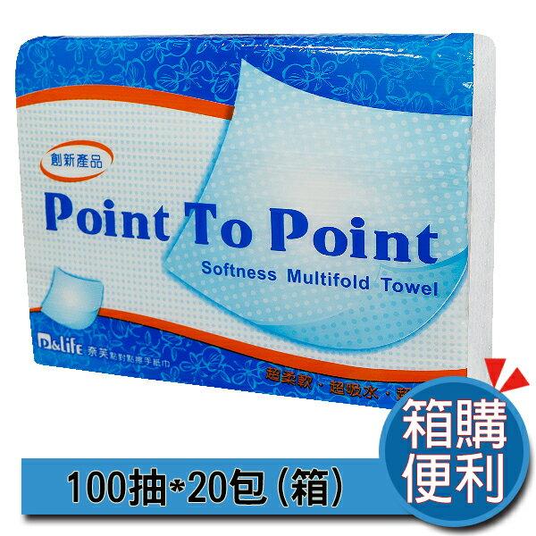 奈芙點對點擦手紙巾100抽*20包(箱)〔網購家〕