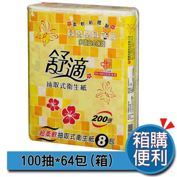 舒適抽取式衛生紙100抽*64包