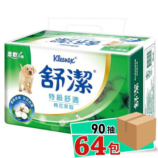 舒潔棉花萃取抽取衛生紙90抽*8包*8串(箱) /0621手機APP會員限定,輸入APP170621現折100〔網購家〕