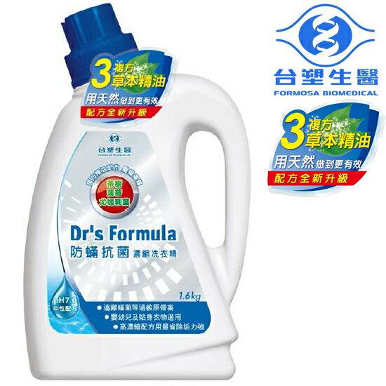 台塑生醫 Dr's Formula 防螨抗菌濃縮洗衣精1.6kg/3複方草本精油 pH7.0中性配方 配方全新升級 通過SGS檢測〔網購家〕