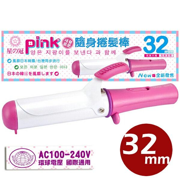 星之冠pink粉紅隨身迷你捲髮棒32mm  環球電壓國際  捲髮夾  夾〔網購家〕