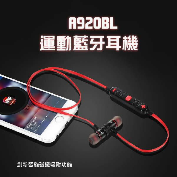 Awei A920BL 掛耳式運動無線 藍牙4.0耳機 磁吸防脫落 一對二設備 耳塞式 入耳式