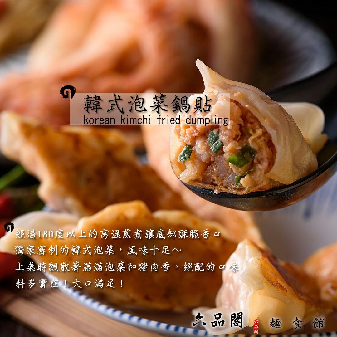 六品閣 韓式泡菜鍋貼(一袋24入) 1