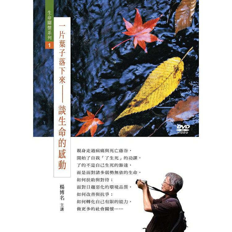 一片葉子落下來-談生命的感動(DVD) | 拾書所