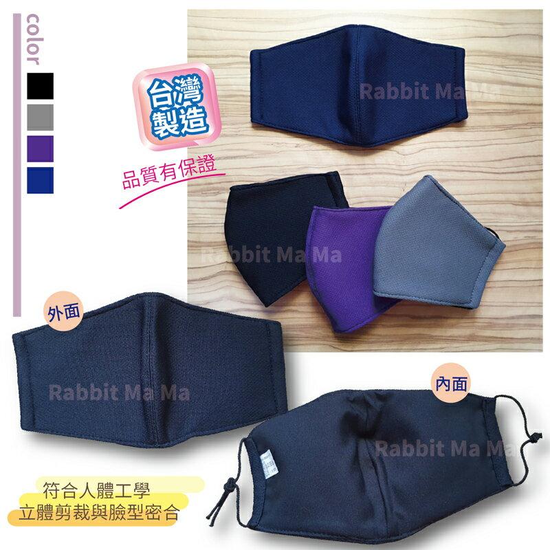 【現貨】台灣製,立體三層口罩-中層不織布.抗UV 046 防曬口罩短口罩 吸濕排汗布口罩 兔子媽媽