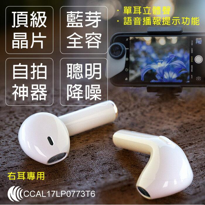 *NCC認證* 隱形藍牙耳機 迷你超小單耳立體聲無線藍芽耳機/一鍵操控/自拍/來電報號/語音提示/智能降噪/聽音樂/CSR頂級藍芽4.1/PH-BT360/TIS購物館