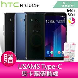12期0利率    HTC U11+ /U11 Plus (64GB) 6吋 防水旗艦機 【贈USAMS Type-C馬卡龍傳輸線*1】▲最高點數回饋10倍送▲