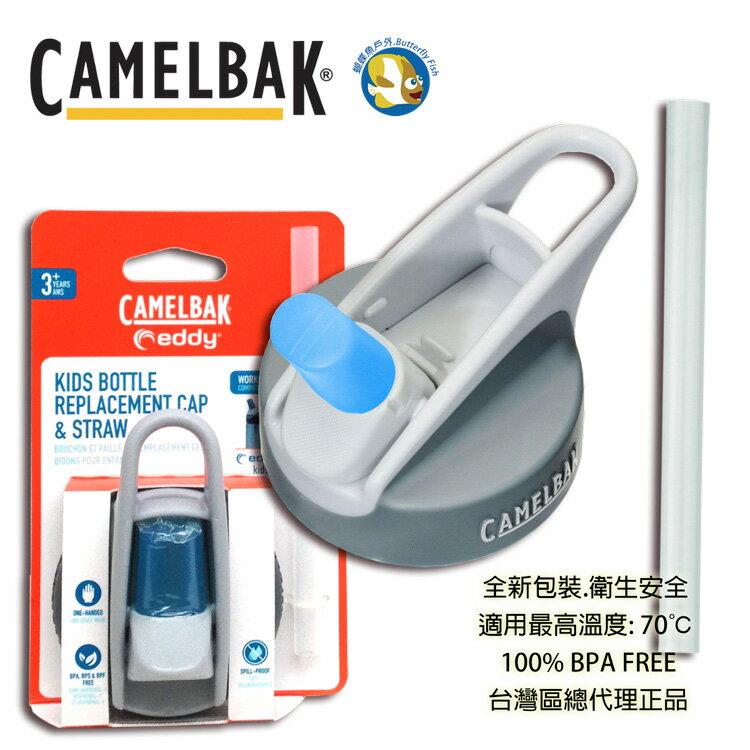 Camelbak 兒童水壺瓶蓋替換組 藍色組 (咬嘴+瓶蓋+吸管);蝴蝶魚戶外用品館