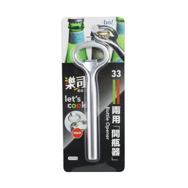 UdiLife優生活大師-樂司兩用開瓶器K3733