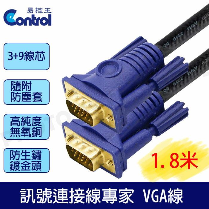 【易控王】3+9高規工程版/滿15pin 公公VGA CABLE電腦訊號線 1.8米VGA線鍍金頭(30-000-01)