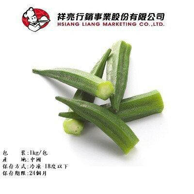 冷凍 秋葵 新鮮食材 安心食材 1kg/包
