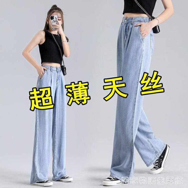 天絲牛仔褲女直筒寬管褲高腰垂感薄款夏季新款寬鬆冰絲年超薄 果果輕時尚