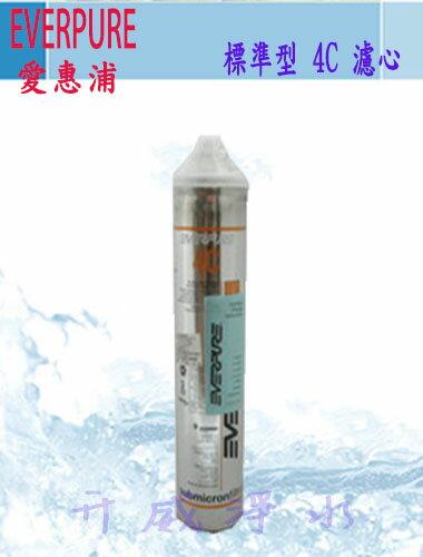 [全省免運費]EVERPURE愛惠浦公司貨家用標準型4C濾心[3000加侖]