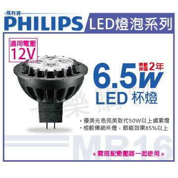 PHILIPS飛利浦 LED 6.5W 2700K 黃光 36度 12V MR16杯燈  PH520256