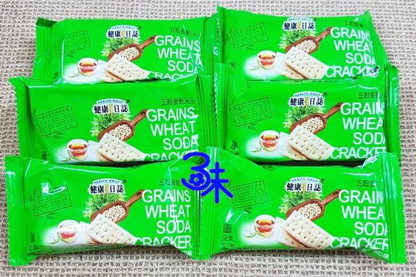 (馬來西亞)健康日誌五穀麥麩蘇打餅 1包600公克(約25片) 特價110元