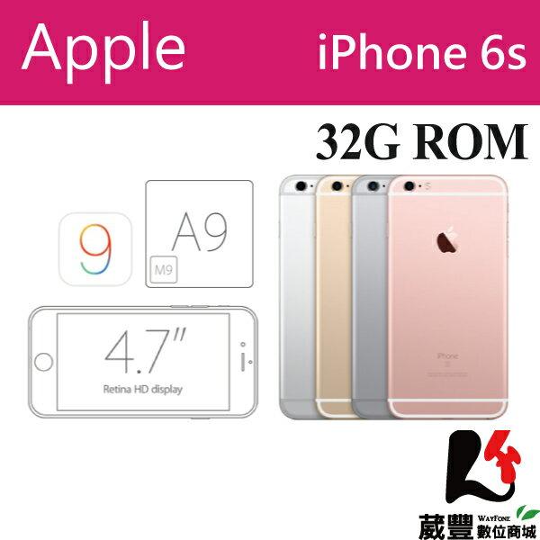 葳豐數位商城:【贈保護殼】AppleiPhone6S32G4.7吋智慧型手機【葳豐數位商城】