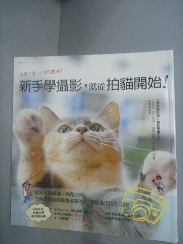 ~書寶 書T3/攝影_JEE~新手學攝影,就從拍貓開始:家裡 咖啡廳 熱鬧大街_Sakur