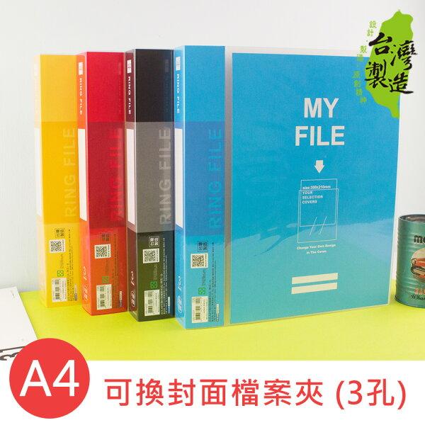 珠友文化:珠友SS-11037A413KPP可換封面檔案夾3孔夾文件收納空夾圓型夾