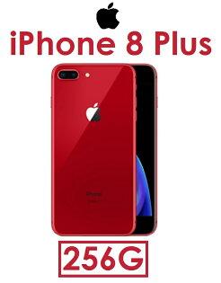 【新色紅RED】蘋果AppleiPhone8Plus5.5吋(256G)4GLTE智慧型手機iPhone8+i8+