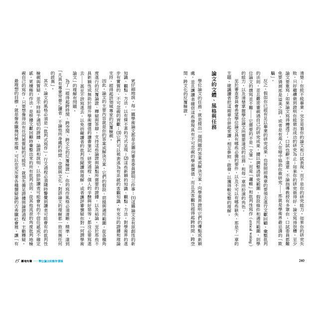 研究生完全求生手冊:方法、秘訣、潛規則 4