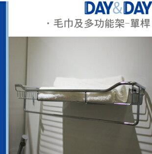 洗樂適衛浴:DAY&DAY毛巾及多功能架-單桿(ST2298LD-1)