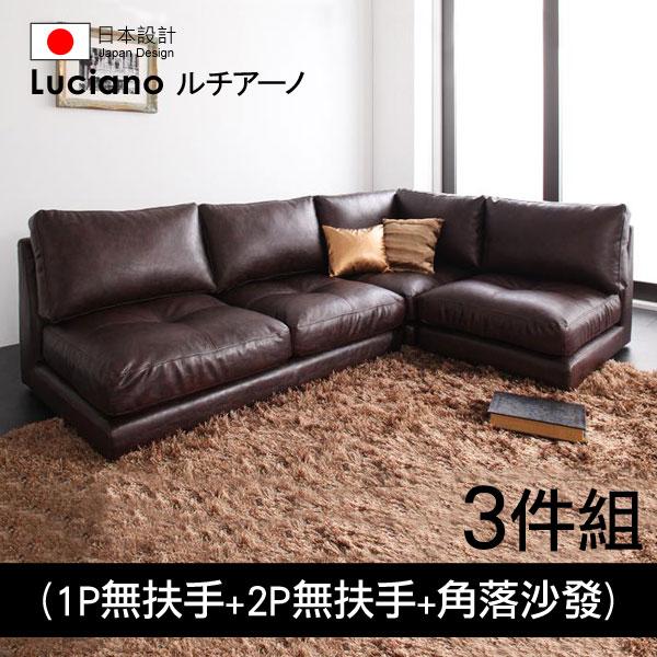 【Luciano】日本設計模組式矮型沙發_(角落沙發3件組) - 限時優惠好康折扣