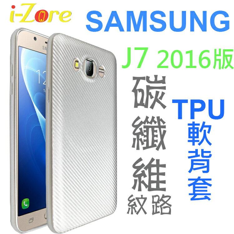 【i-Zore】SAMSUNG 三星 J7 2016 J710GN 5.5吋 防撞耐摔 碳纖維紋路軟背套/保護套/TPU軟套-ZY