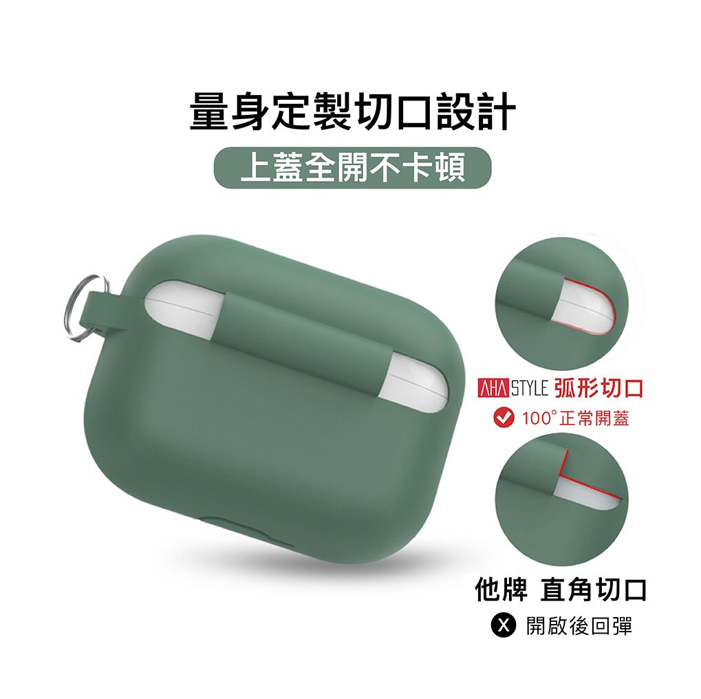 AHAStyle AirPods Pro【輕薄系列】矽膠掛勾保護套