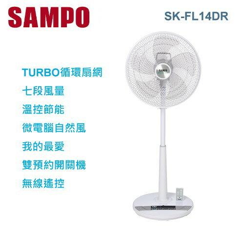 【佳麗寶】-SAMPO聲寶14吋DC循環節能電風扇SK-FL14DR