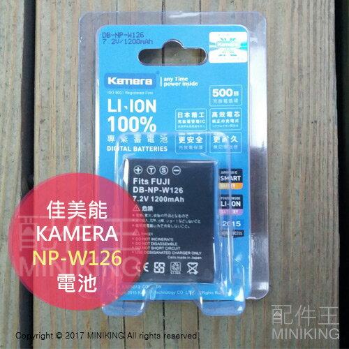 <br/><br/>  【配件王】 公司貨 一年保 KAMERA 佳美能 NP-W126 電池 FUJI X-T2 X-A2 X-T1 X-E2S XE1 X-M1<br/><br/>