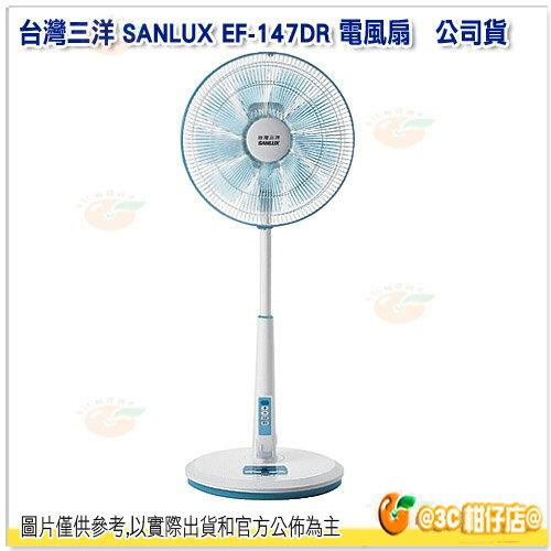 台灣三洋 SANLUX EF-147DR 微電腦遙控立扇 公司貨 DC遙控 14吋 電風扇 立扇