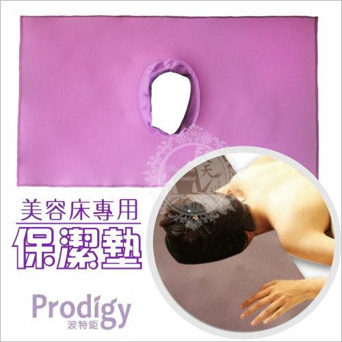 【美容指壓床專用】Prodigy台灣製!保潔墊(空氣紫)-單片 [54466]
