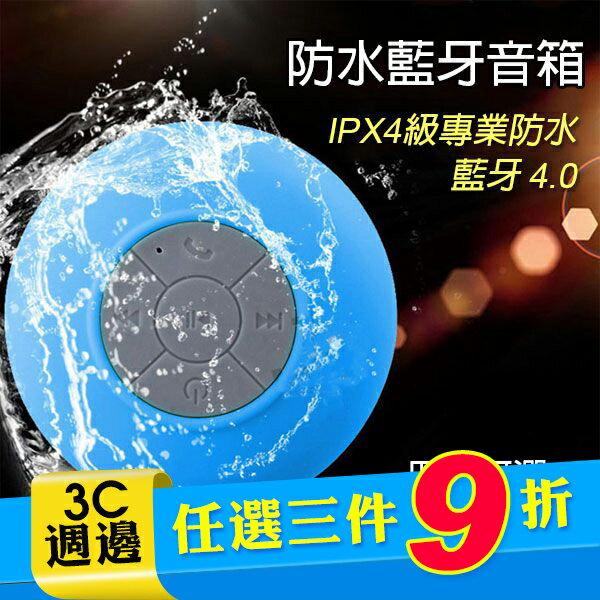精美包裝 防水 藍芽 無線迷你喇叭 浴室車用免提手機 內建麥克風 低音炮 重低音 多色可選