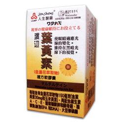 人生製藥 渡邊葉黃素複方軟膠囊 60粒/瓶 2021/01 公司貨中文標 PG美妝