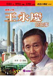 王永慶的故事-經營之神