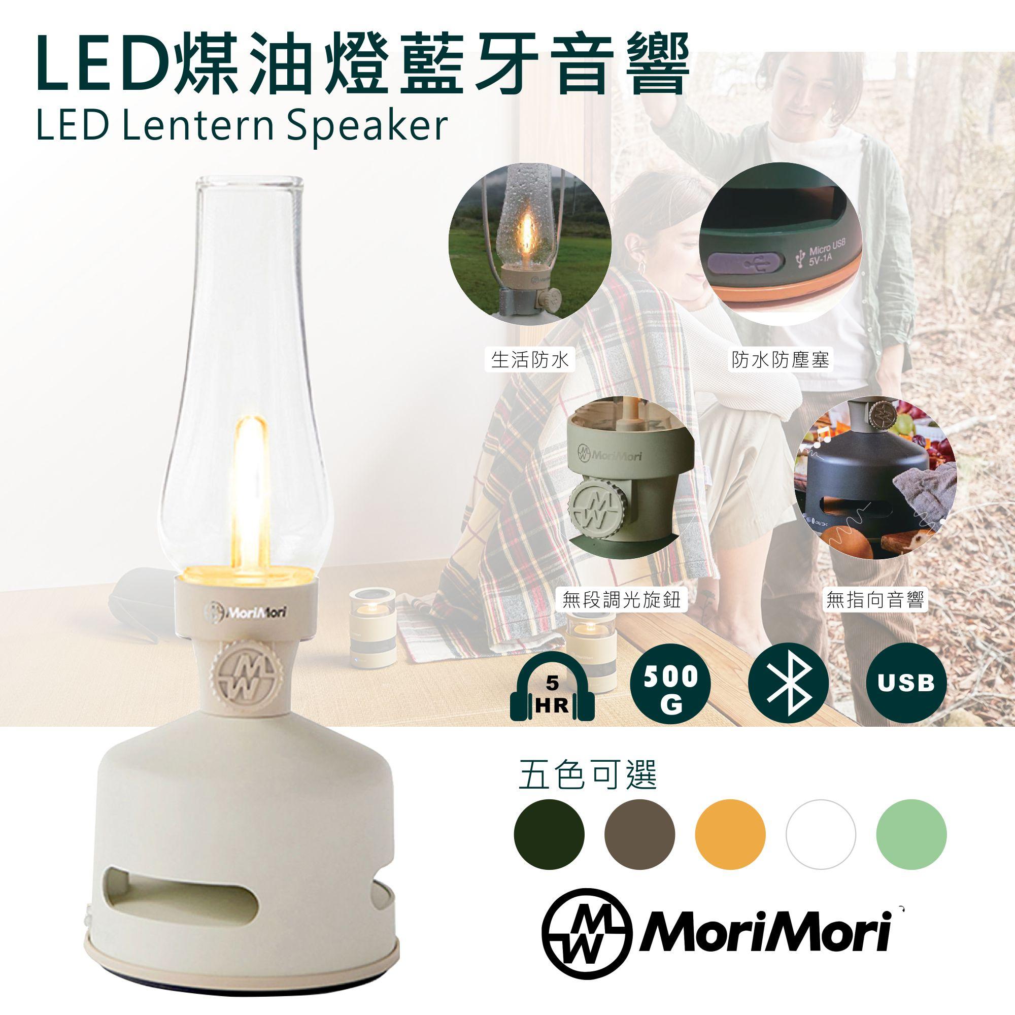【日本】MoriMori藍芽喇叭燈(白) 多功能LED燈 小夜燈 無段調光 防水 多功能音響 氣氛燈 高音質音響