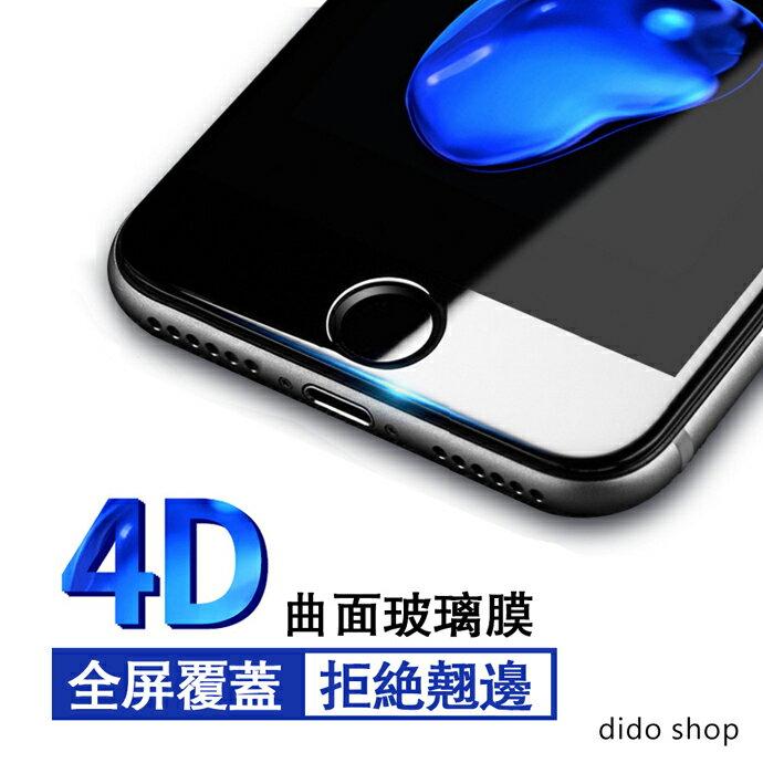 iPhone 6 / 6s 4D全屏鋼化玻璃膜 保護貼 (PC028-8)【預購】 2