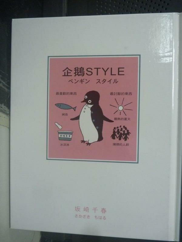 【書寶二手書T4/少年童書_INO】企鵝STYLE_土反崎千春