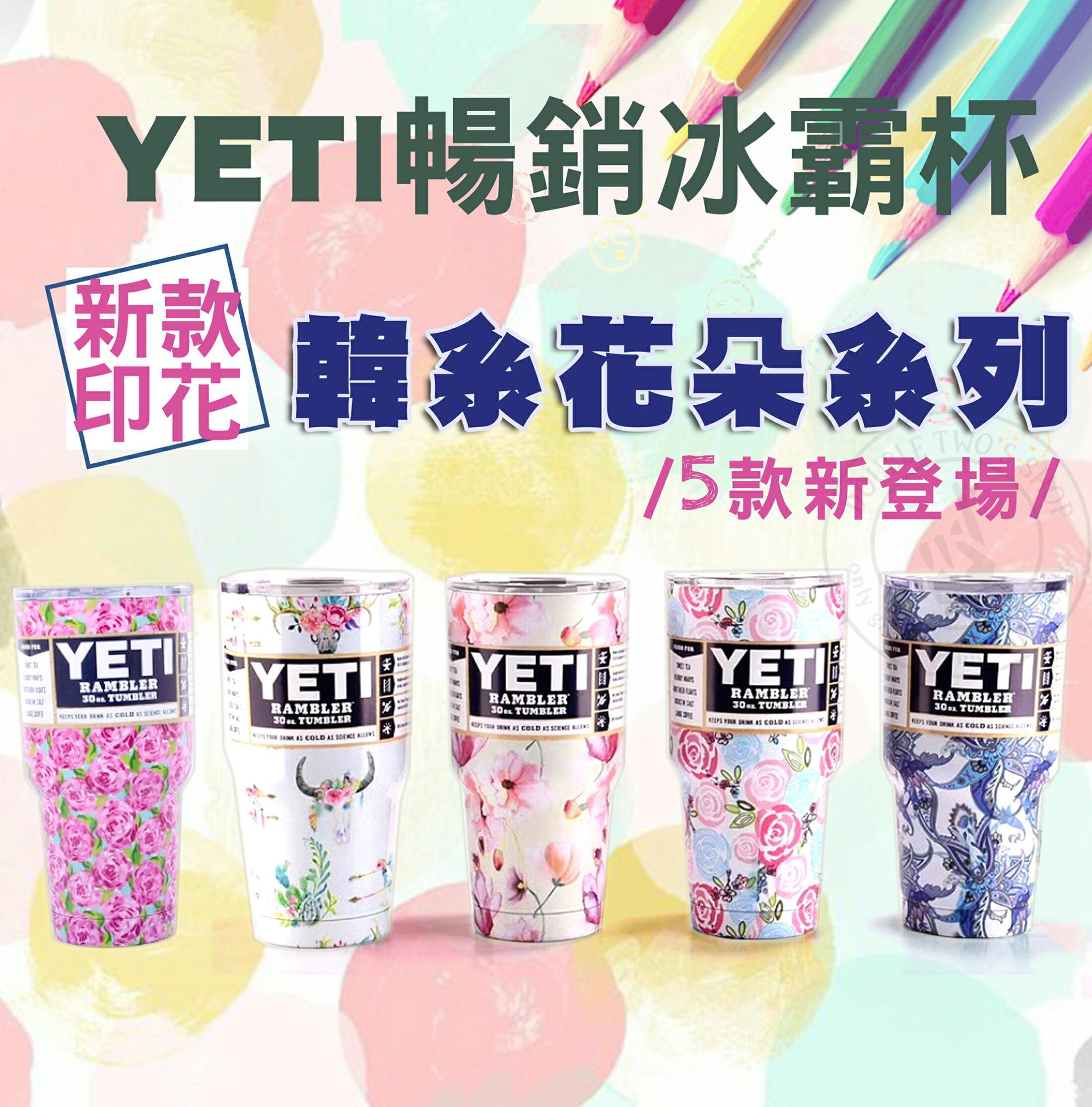 新版YETI冰霸杯??韓系花朵?30oz900ml304不銹鋼雙層真空長效保冷保溫啤酒杯酷冰杯 RTIC