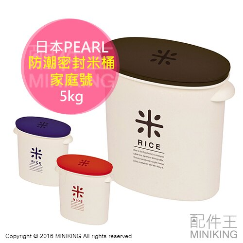 ~ 王~  製 PEARL 防潮密封米桶 5kg 防蟲 保鮮 儲米 米箱 米袋 收納 家庭