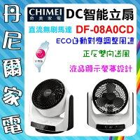 CHIMEI奇美到【CHIMEI 奇美】8吋 DC立式雙向循環渦流扇《DF-08A0CD》上下擺動90度 台灣製造