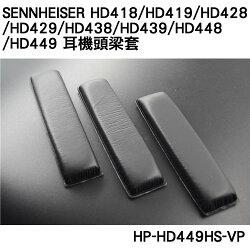 志達電子 HP-HD449HS-VP 德國 Sennheiser HD418/HD419/HD428/HD429/HD438/HD439/HD448/HD449 耳機頭梁套 頭帶頭梁墊海綿套配件