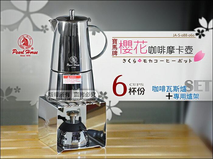 快樂屋?寶馬牌 櫻花摩卡壺 6杯份+專用咖啡瓦斯爐+爐架 JA-S-088-060 可搭 磨豆機 煮義式濃縮咖啡 拉花杯做拿鐵